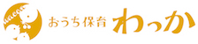 ベビーシッターと託児のおうち保育わっか 広島市東区・安佐北区の託児所・一時預かり保育